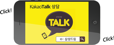 kakaoTalk 상담 ID : sd8956